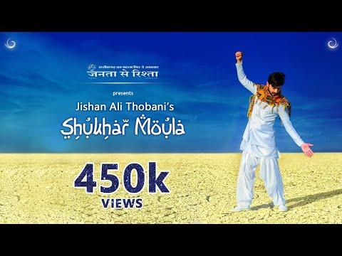 Shukhar MOULA - Jishan Ali Thobani