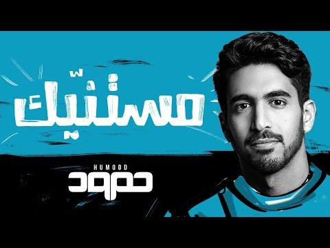 Humood - Mistanneek حمود الخضر - مستنّيك - Humood AlKhudher حمود الخضر