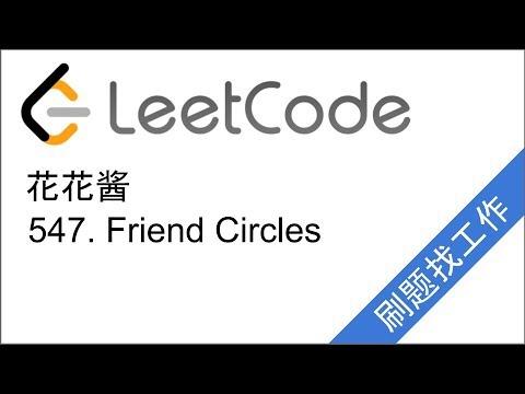 花花酱 LeetCode 547  Friend Circles - 刷题找工作 EP67
