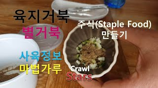 """[별거북]시즌1 베이비 #.12""""민별이""""주식(Stapl…"""
