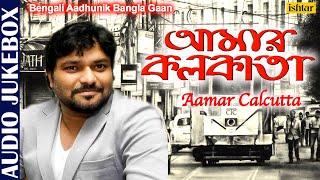 Aamar Calcutta - Audio Jukebox | Babul Supriyo | Bengali Aadhunik Bangla Gaan