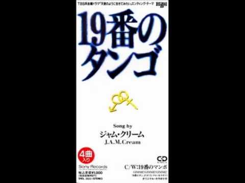 19番のタンゴ」J.A.M. Cream.wmv...