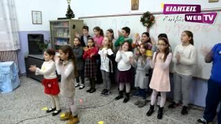 Δημοτικό Σχολείο Δροσάτου - Χριστούγεννα 2014 - eidisis.gr Web TV