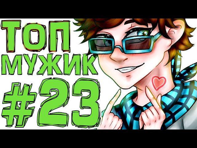 Lp. #Искажение Майнкрафт #23 САМЫЙ ЛУЧШИЙ ДЕНЬ