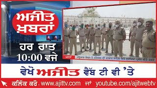 Ajit News @ 10 pm, 04 June 2020 Ajit Web Tv.