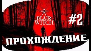 Blair Witch #2 : Вьетнамские Флэшбеки и Старая Лесопилка