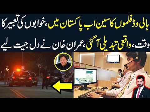 Hollywood films ka scene ab Pakistan main , Imran Khan ka bara faisla , Usama Ghazi ki shaandar news