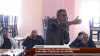 Ο Πάρις Κουκουλόπουλος στη λαϊκή συνέλευση Ακρινής