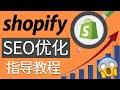 2020 Shopify SEO优化 Shopify新手教程 如何做好Shopify独立站站内优化 获取免费的自然流量