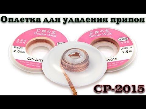 Медная оплётка для удаления или снятия припоя. Оплётка (Solder Wick) CP-2015 с Aliexpress