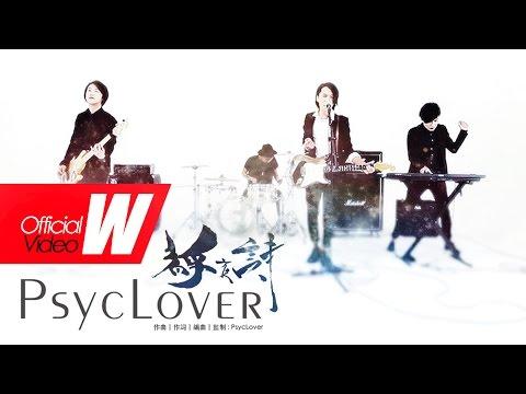 PsycLover 【靜夜詩】Official Music Video | hong kong band | visual rock | 中文 | 粵語搖滾樂  | 香港搖滾