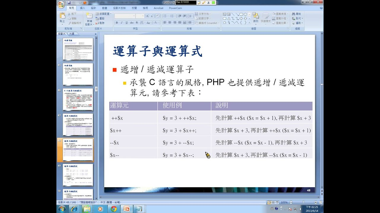 PHP+MySQL 教學: CH04 PHP 基本語法2 - YouTube