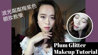 Plum Makeup Tutorial|波光粼粼的梅紫色秋冬眼妝唇彩教學