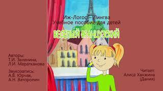 Веселый французский.  Урок 6.  Мамин праздник
