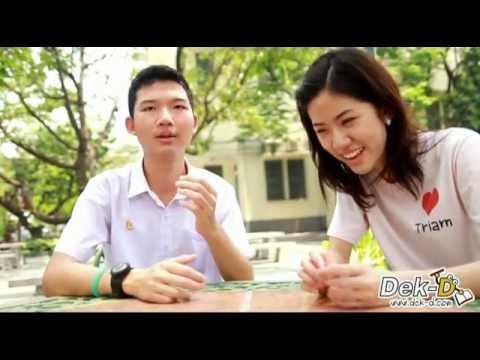Dek-D.com แนะนำสายเตรียมอุดมฯ สายศิลป์
