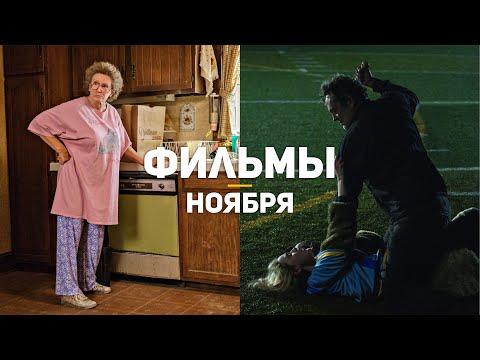 10 главных фильмов ноября 2020 - Ruslar.Biz