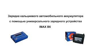 Зарядка кальциевого автомобильного аккумулятора с помощью IMAX B6(В видео показана зарядка автомобильного аккумулятора с помощью IMAX B6 (конкретно показано, как заряжать каль..., 2015-02-02T17:06:14.000Z)