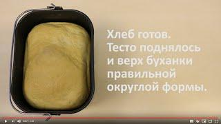 Приготовление хлеба в хлебопечи Philips - видеоинструкция