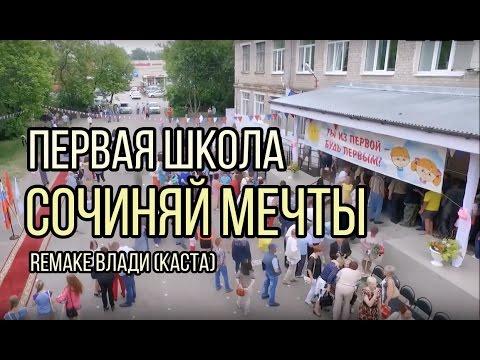 Школа 1 Пермь - Сочиняй мечты (remake Влади)