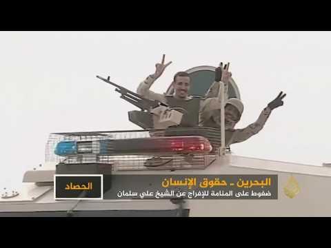 الحصاد- البحرين.. أي واقع لحقوق الإنسان؟  - نشر قبل 24 ساعة