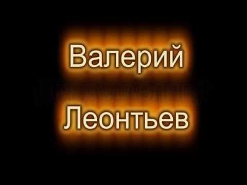 Валерий Леонтьев \