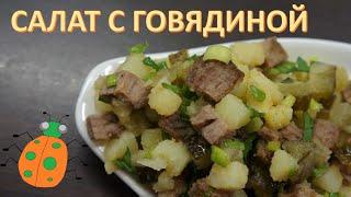 №17. Салат с говядиной и солёными огурцами