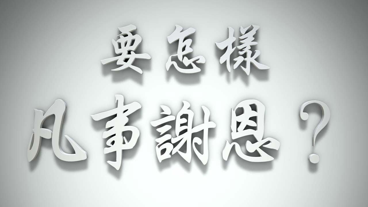 #要怎樣凡事謝恩?(感情聖化要理問答125問) - YouTube