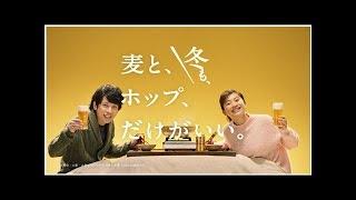 二宮和也、篠原涼子にまたツッコミ! 「麦とホップ」新CMでおでん堪能| N...