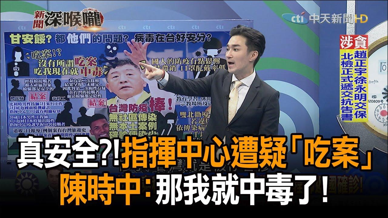 《新聞深喉嚨》精彩片段 台灣真安全?!指揮中心遭疑「吃案」 陳時中:那我就中毒了!