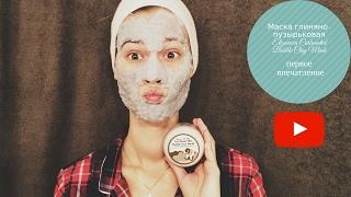 Корейская косметика. Маска  Elizavecca Carbonated Bubble Clay Mask. Первое впечатление. Анна Корн