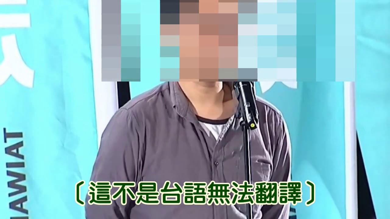 全程講台語,如果你沒有龍介兄的功力,請別妄自尊大!【LV2】