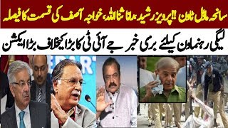 PMLN Leaders In Big Trouble | Model Town Case | Govt And JIT Action 7 March 2019 |