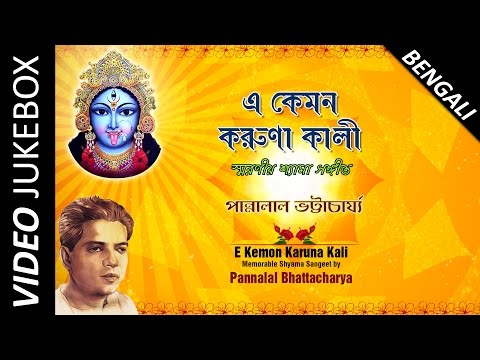 Top Hits of Pannalal Bhattacharya | Memorable Shyama Sangeet | Bengali Devotional Video Jukebox