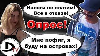 Реакция людей на повышение пенсионного возраста, повышение НДС. Опрос Киров пенсионная реформа