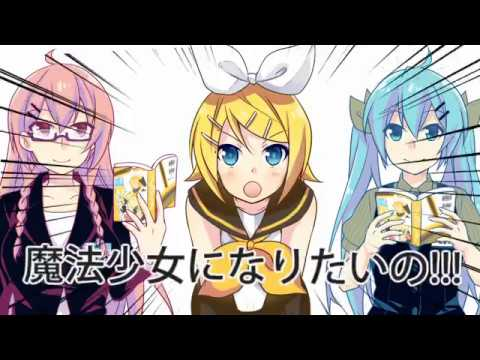 初音ミク・巡音ルカ『マジカル☆リンちゃんなう!SSs』【 VOCALOID 新曲紹介】