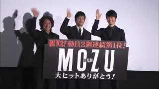 【劇場版 MOZU】大...