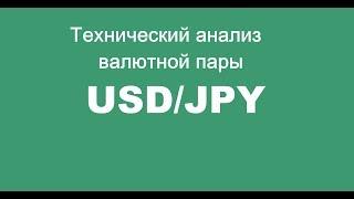 Технический анализ форекс по валютной паре Доллар и Японская Йена USDJPY
