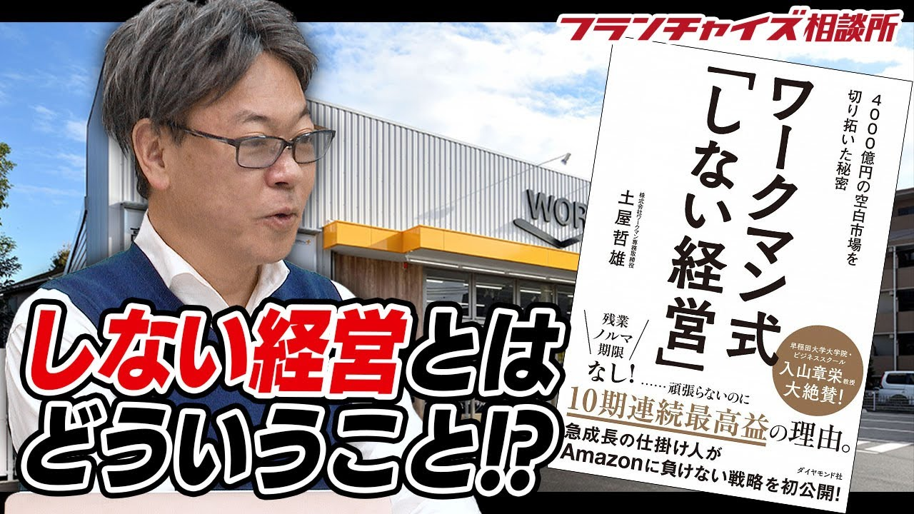FCチャンネル推薦!ワークマン式「しない経営」|フランチャイズ相談所 vol.1193