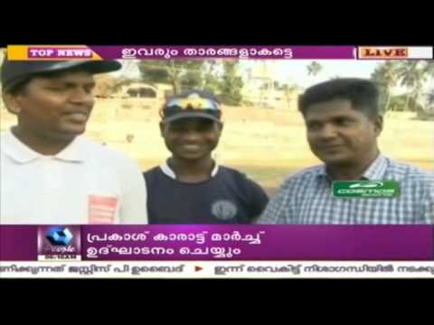 Sports Academy For Specially-abled Opened In Aluva
