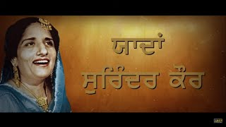 Know from where Surinder Kaur started singing | Yaadan Surinder Kaur