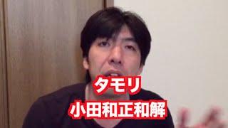 タモリ と 小田 和正