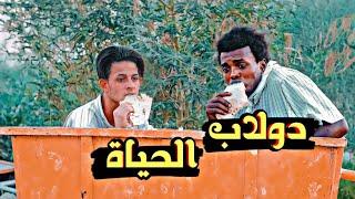 دولاب الحياة // فلم هادف شوفو شصار... #يوميات_سلوم