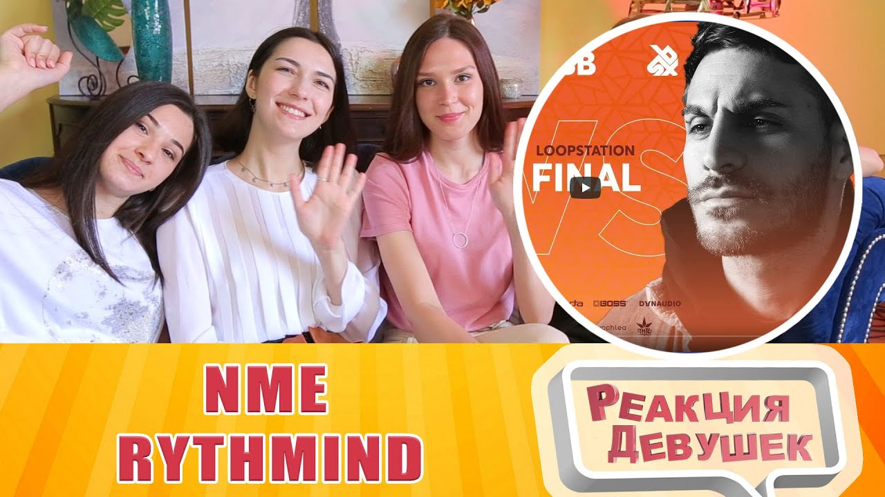 Реакция - NME vs RYTHMIND Grand Beatbox Battle 2019 LOOPSTATION Final. Реакция девушек