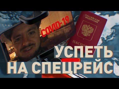 Успеть на спецрейс: житель Перу помог российским туристам покинуть страну в разгар эпидемии