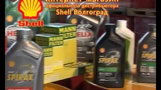 Shell Волгоград www.shell-volgograd.ru