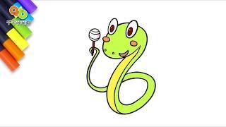 如何画小蛇|儿童绘画和颜色|轻松学画|Easy step-by-step drawing lessons for kids.