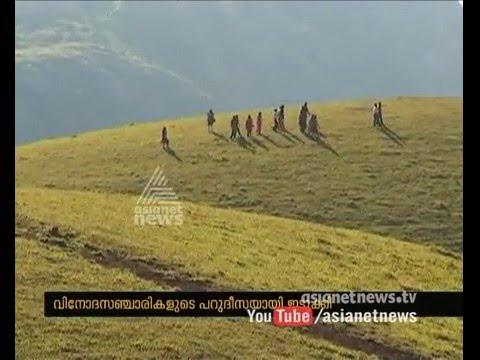 More tourists to Idukki  വിനോദസഞ്ചാരികളുടെ പറുദീസയായി ഇടുക്കി