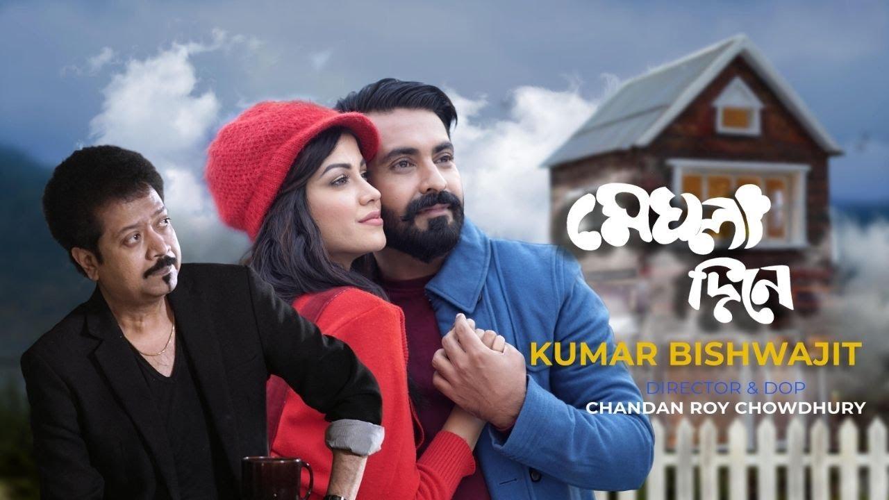 Meghla Dine   মেঘলা দিনে   Kumar Bishwajit   Ahmed Humayun   Official Music Video   Bangla Song 2021