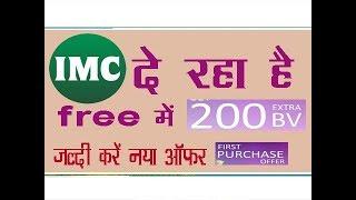 IMC العرض الجديد ! الحصول على 200 إضافية BV ! مجانا 200 IMC BV