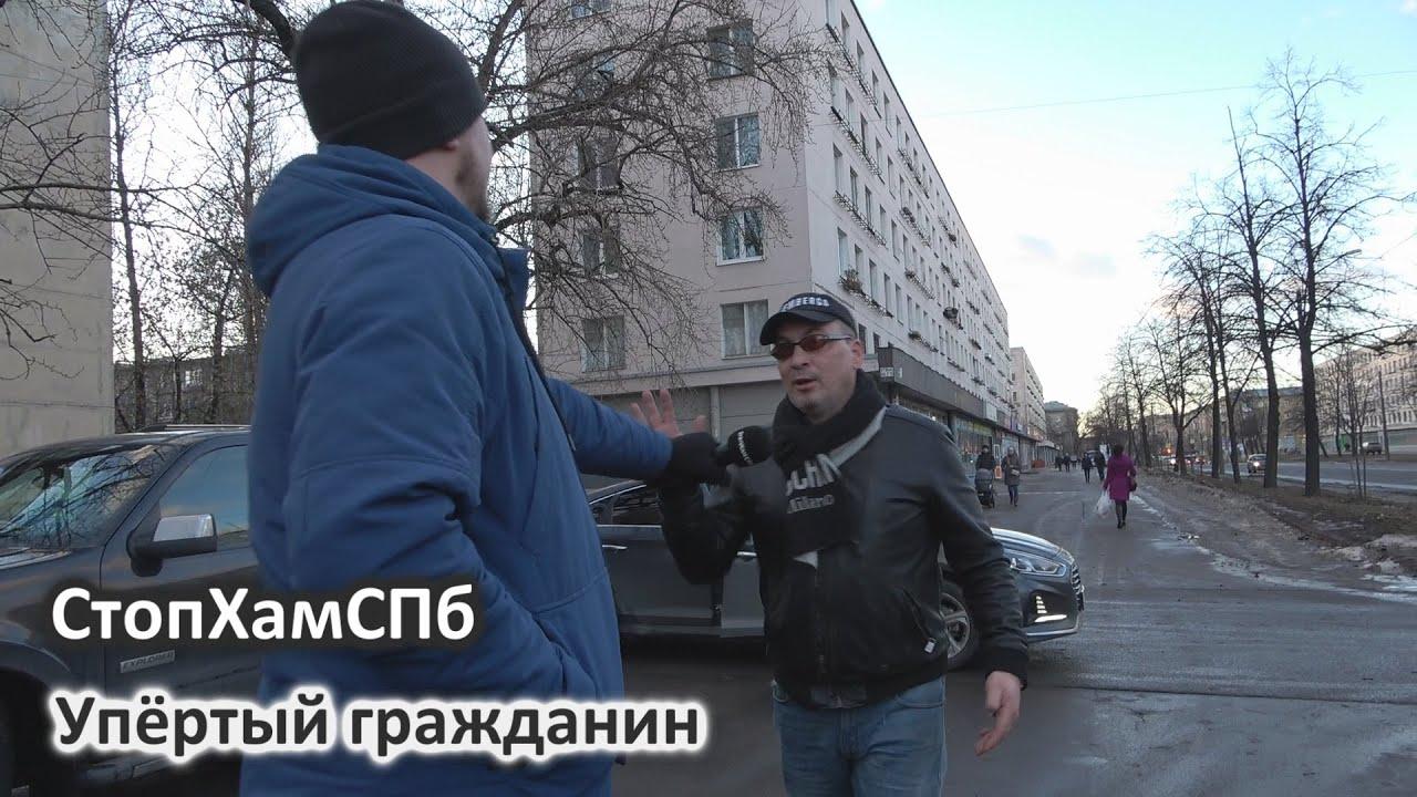 СтопХамСПб - Упёртый гражданин